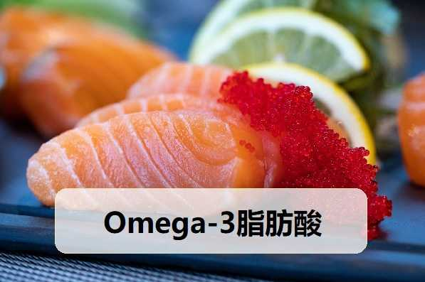 Omega-3脂肪酸食物