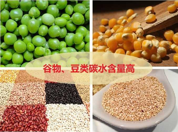 高碳水谷物豆类