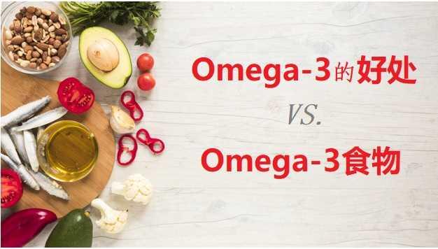 Omega-3脂肪酸的好处和食物来源