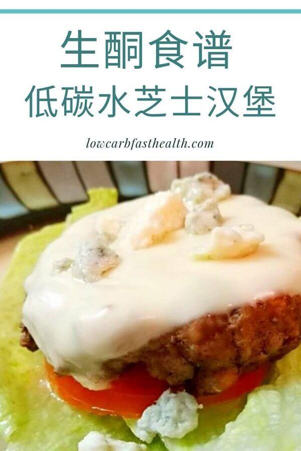 生酮食谱-低碳水芝士汉堡