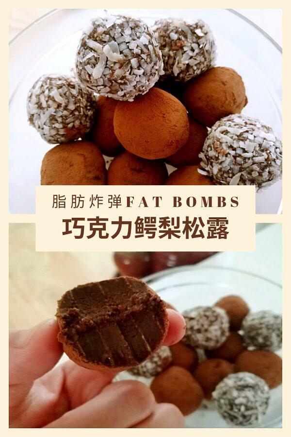 生酮食谱:巧克力鳄梨松露脂肪炸弹fat-bombs