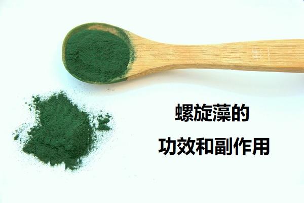 螺旋藻的功效、副作用及正确吃法