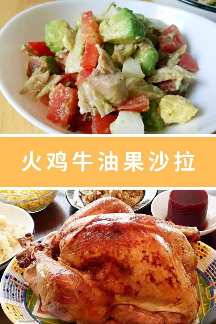 生酮低碳食谱:牛油果火鸡沙拉