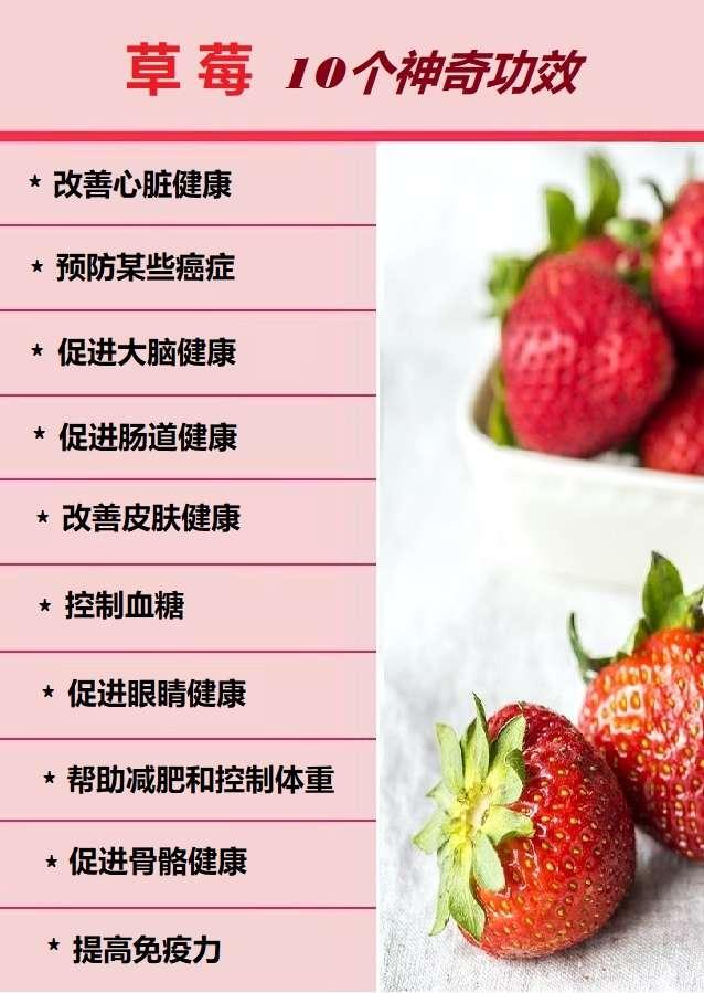 草莓的营养价值和功效